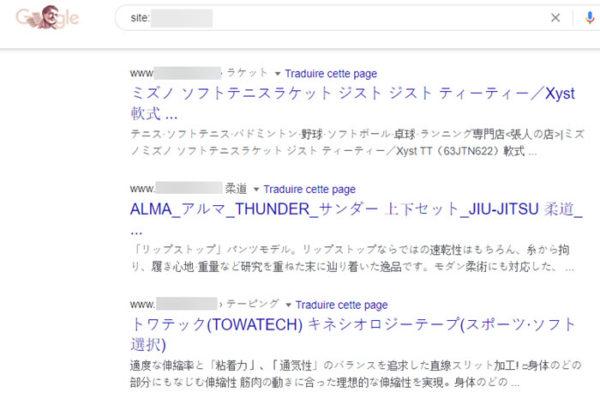 Image de contenu indexé sur un site piraté en juin
